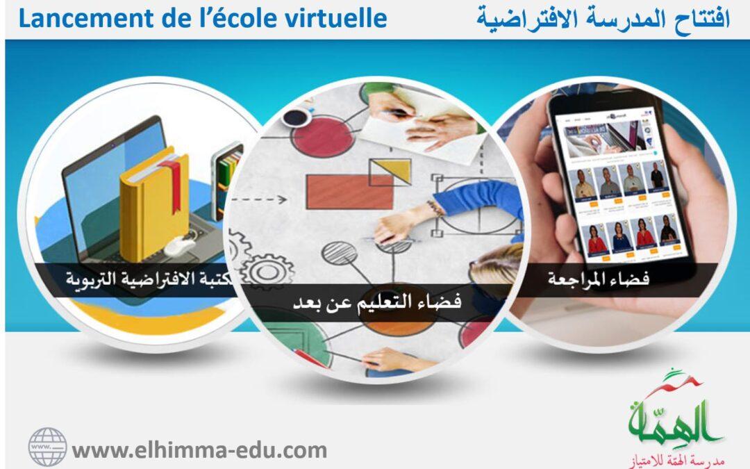 افتتاح المدرسة الافتراضية